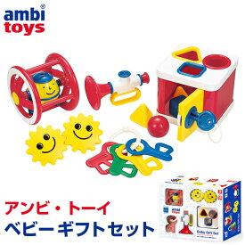 【ラッピング無料】ambitoys アンビトーイ・ベビーギフトセット 対象年齢:3〜18ヶ月 出産祝い ギフト プレゼント 子供