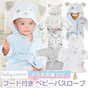 【お名入れ対応可】babyASPEN フード付きベビーバスローブ ベビーアスペン お風呂 プール ビーチ 出産祝い<正規品>