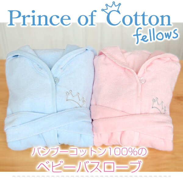 【レビュー高評価♪】【送料無料】【fellows by Prince of Cotton】バンブーコットン100%のベビーバスローブ(単品)生まれたてから3歳位まで長く使えるから出産祝いにぴったり♪
