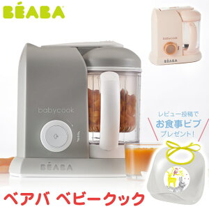 BEABAベアバベビークック離乳食メーカー