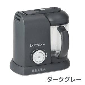 BEABAベアバベビークック離乳食メーカー/ダークグレー