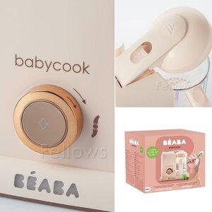 BEABAベアバベビークック離乳食メーカー/ピンク
