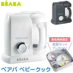 BEABAベアバベビークック離乳食メーカー/新色発売記念セット