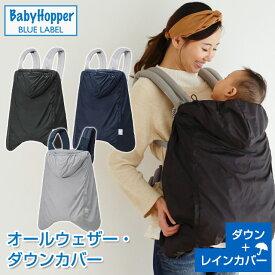 BabyHopper ベビーホッパー オールウェザー・ダウンカバー(グレー・ネイビー・ブラック) 2018年モデル レインカバー+ダウンカバーの2点セット
