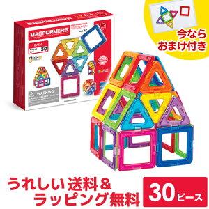 MAGFORMERSマグ・フォーマー30ピースベーシックセット基本シリーズ