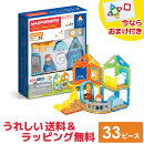 MAGFORMERSマグ・フォーマー/プレイルームセット33ピース(イマジネーションシリーズ)