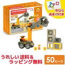 MAGFORMERSマグ・フォーマー/シティ・ビルダーセット50ピース(イマジネーションシリーズ)