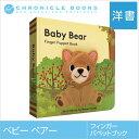 【メール便可能】CHRONICLE BOOKS(クロニクルブックス)フィンガーパペット ベビー ベアー【洋書】【英語版】(日本…