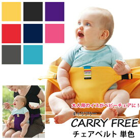 赤ちゃん 椅子 ベルト