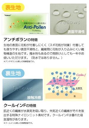 【日本製】ユグノーポランナケープベビーキャリーとベビーカーの2WAY仕様花粉除けケープ全2色