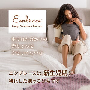 ErgobabyベビーキャリアEMBRACE/特徴