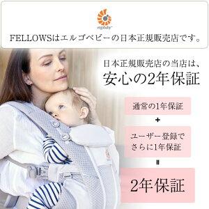 Ergobaby日本正規販売店の安心の2年保証