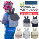 【お名前刺繍】e.x.p.japon イー・エクス・ピー・ジャポン ウサギ耳のバニーベビーリュック