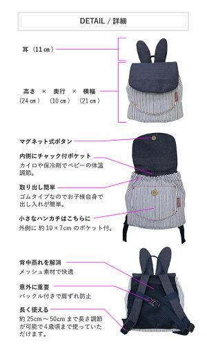【お名前刺繍】e.x.p.japonイー・エクス・ピー・ジャポンウサギ耳のバニーベビーリュック