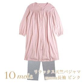 【ガーゼマスクプレゼント対象商品】10mois(ディモワ)リラックス天竺パジャマ mama長袖 ピンク サイズ:S-M