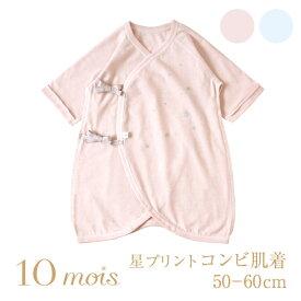 10mois(ディモワ) 星プリントコンビ肌着 ピンク・ブルー サイズ:50〜60cm(新生児〜3ヶ月) 日本製