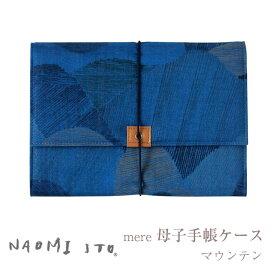 【メール便可能】NAOMI ITO(ナオミイトウ) 母子手帳ケース mere マウンテン ブルー B6サイズ対応 ジャバラ式母子手帳ケース マルチケース カードケース 出産準備