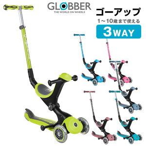 【ラッピング無料!】GLOBBER グロッバー GO・UP ゴーアップ 3WAY三輪キックスケーター 1歳〜10歳 プレゼント ギフト 子供 男の子 女の子