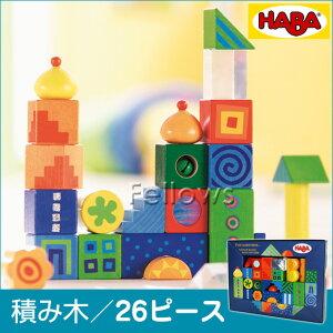 ドイツ製HABA(ハバ)積み木【ファンタジー/26ピース】229710P26Mar16