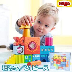 【HABAオリジナルコットンバッグプレゼント!】HABA 積木 カラフル 21ピース 対象年齢:1歳半〜 302157 40ミリ基尺 プレゼント ギフト 子供 男の子 女の子