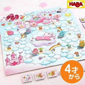 HABA ハバ社 ゲーム 雲の上のユニコーン・デラックス 対象年齢:4歳〜 302767 プレゼント ギフト 子供 女の子
