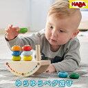 HABA ハバ社 ゆらゆらペグ遊び 対象年齢:1歳半〜 303228 プレゼント ギフト 子供 男の子 女の子