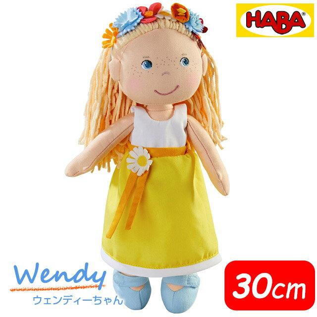ドイツ HABA ハバ ソフト人形・ウェンディー 30cm 303664 クリスマスプレゼント 子供 xhw