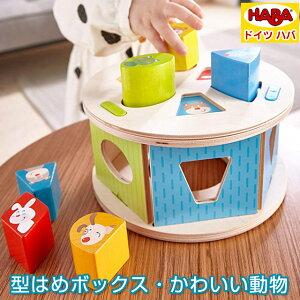 【HABAオリジナルコットンバッグプレゼント!】HABA ハバ社 型はめボックス・かわいい動物 対象年齢:1歳〜 305060 プレゼント ギフト 子供 男の子 女の子