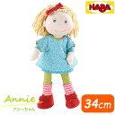 【当店ポイント10倍!】ドイツ HABA ハバ ソフト人形・アニー 34cm 3943
