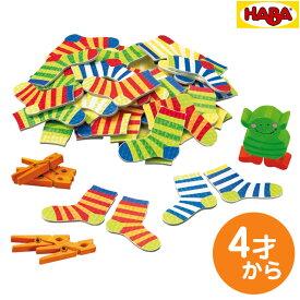HABA ハバ社 靴下合わせゲーム ソックスモンスター4465 対象年齢:4歳〜 プレゼント ギフト 子供