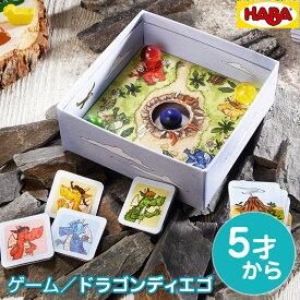 HABA ハバ社 スーパーミニゲーム ドラゴンディエゴ 対象年齢:5歳〜 ドラゴンディエゴ プレゼント 子供