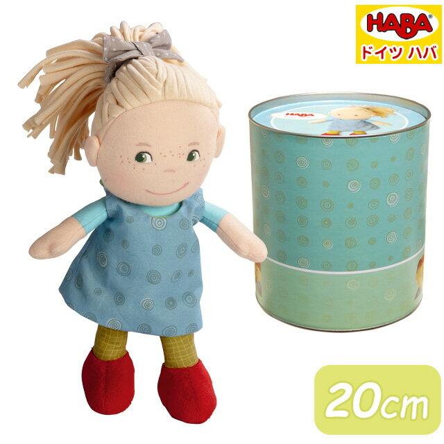 【ラッピング無料】HABA ハバ 缶入りドール・おすましミレ 20cm 対象年齢:6ヶ月〜 5738 プレゼント 子供