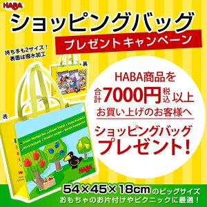 HABAオリジナルショッピングバッグプレゼントキャンペーン