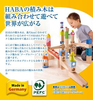 ドイツ製HABA(ハバ)積み木【コルドバ/16ピース】