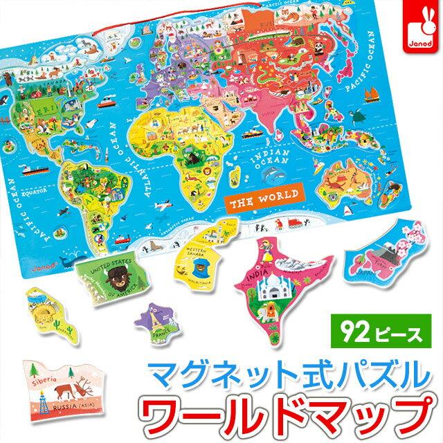 【再入荷】 JANOD ジャノー マグネット・ワールドマップ・パズル(マグネット式パズル・92ピース)