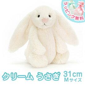 Jellycat ジェリーキャット 白いうさぎのぬいぐるみ Bashful Cream Bunny M サイズ:31cm プレゼント ギフト 子供 男の子 女の子