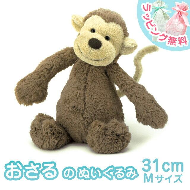 【ラッピング無料】Jellycat ジェリーキャット おさるのぬいぐるみ Bashful Monkey M サイズ:31cm プレゼント 子供