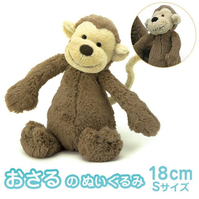 【ラッピング無料】Jellycat ジェリーキャット おさるのぬいぐるみ Bashful Monkey Sサイズ:18cm プレゼント 子供