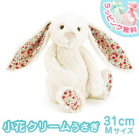Jellycat ジェリーキャット 小花柄のうさぎのぬいぐるみ(クリーム) Blossom Cream Bunny M サイズ:31cm プレゼント 子供
