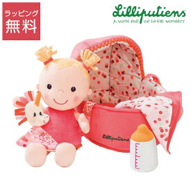Lilliputiens(リリピュション) ベビー・ルイーズ 9ヶ月〜 プレゼント ギフト 子供 女の子