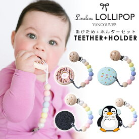 【メール便可能】Loulou LOLLIPOP ルルロリポップ シリコン 歯がため+ホルダーセット コットンキャンディーホルダーセット 対象年齢:3ヶ月〜