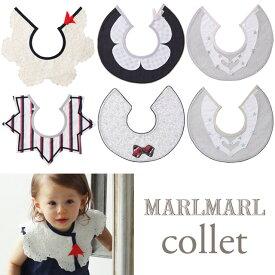 【正規販売店】MARLMARL マールマール colletシリーズ よだれかけ ビブ スタイ 【メール便可能】