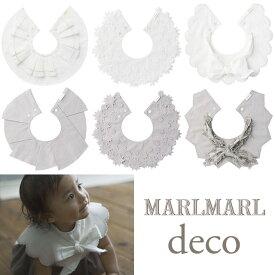 【正規販売店】MARLMARL マールマール decoシリーズ よだれかけ ビブ スタイ 【メール便可能】