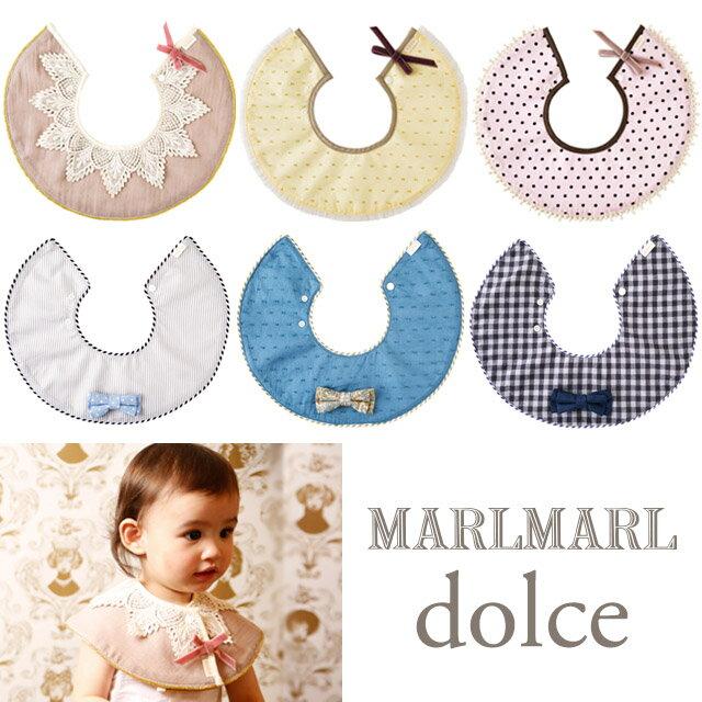 【正規販売店】MARLMARL マールマール dolceシリーズ よだれかけ ビブ スタイ 【メール便可能】