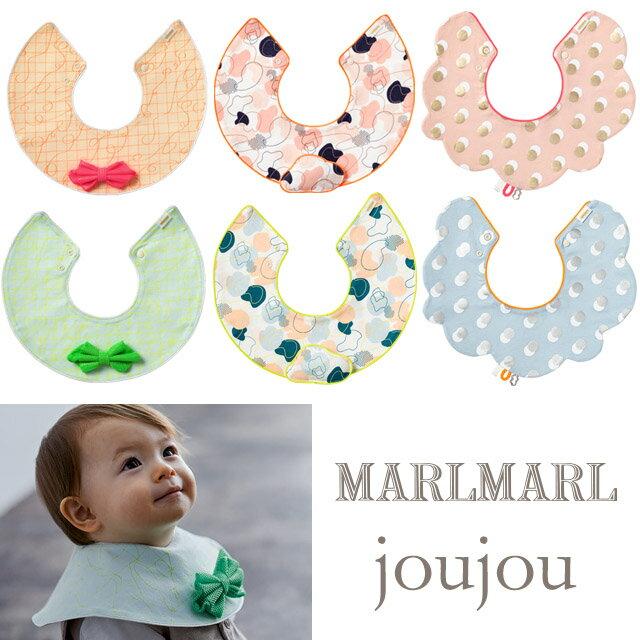 【正規販売店】MARLMARL マールマール joujouシリーズ よだれかけ ビブ スタイ 【メール便可能】