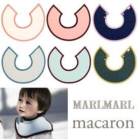 【正規販売店】MARLMARL マールマール macaronシリーズ よだれかけ ビブ スタイ 【メール便可能】