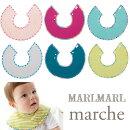 MARLMARLマールマールmarcheシリーズよだれかけ/ビブ/スタイ10P23Apr16
