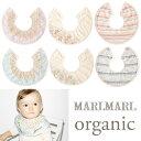 【正規販売店】MARLMARL マールマール organicシリーズ よだれかけ ビブ スタイ 【メール便可能】