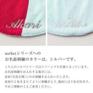MARLMARLマールマールsorbetお名前刺繍