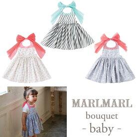 【正規販売店】【ラッピング無料】MARLMARL マールマール お食事エプロン bouquet for baby 0-3歳<プリントタイプ>